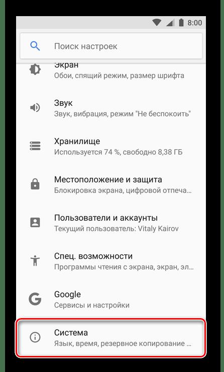 Открыть раздел Система на устройстве с Android