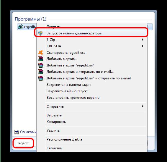 Что делать, если EXE-файлы не запускаются