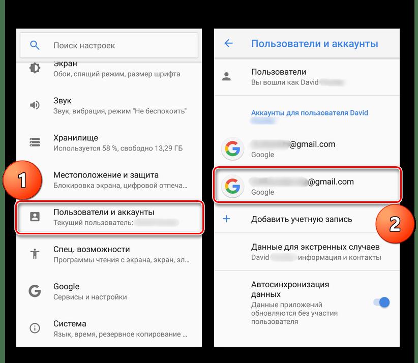 Открыть учетную запись Google в Настройках