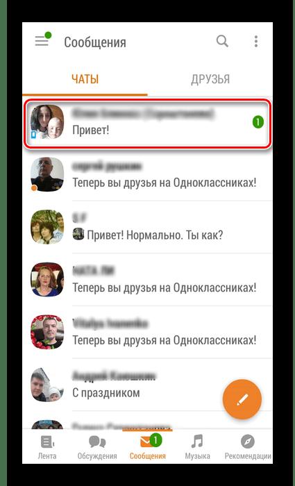 Открытие чата в приложении Одноклассники