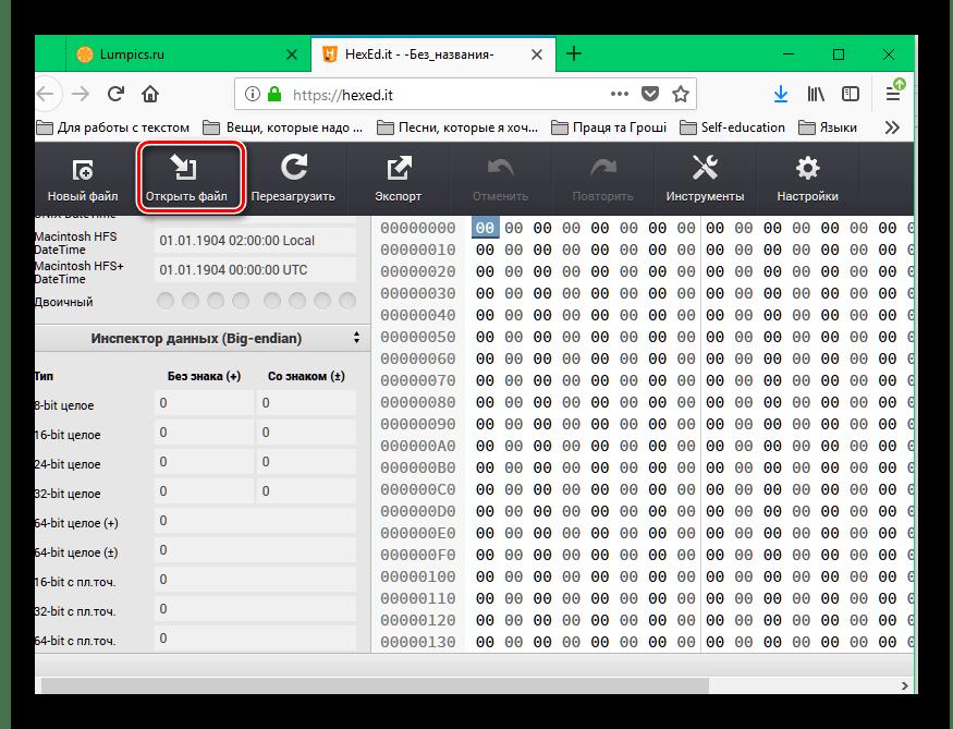 Открытие hex-файла, который будет отредактирован на сайте hexed.it