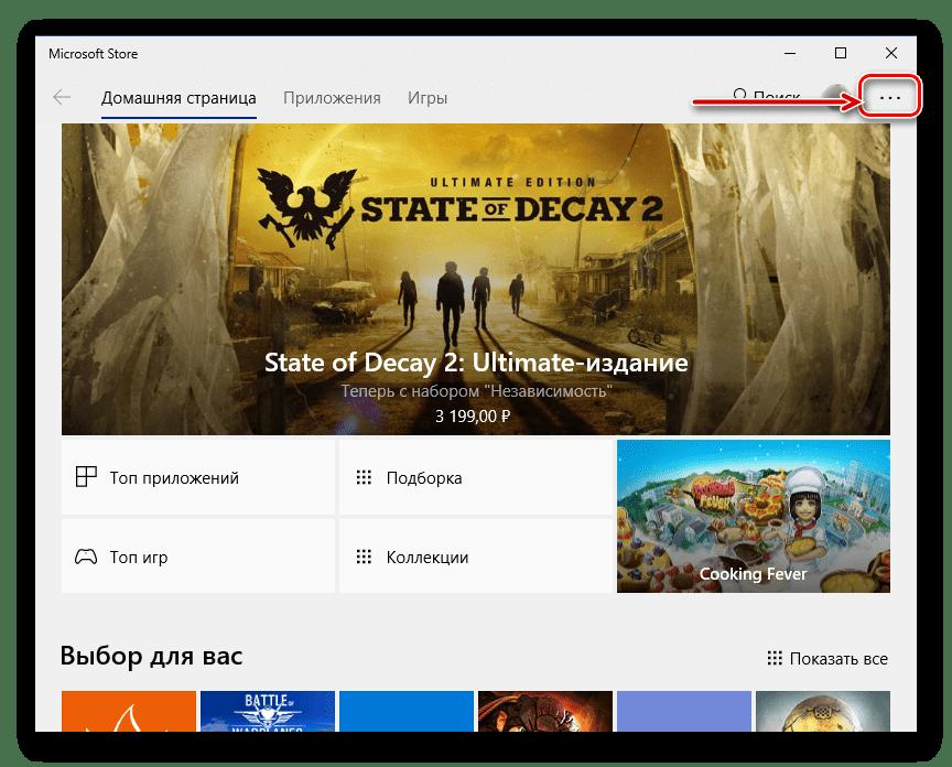 Открытие меню Microsoft Store для обновления Microsoft Office