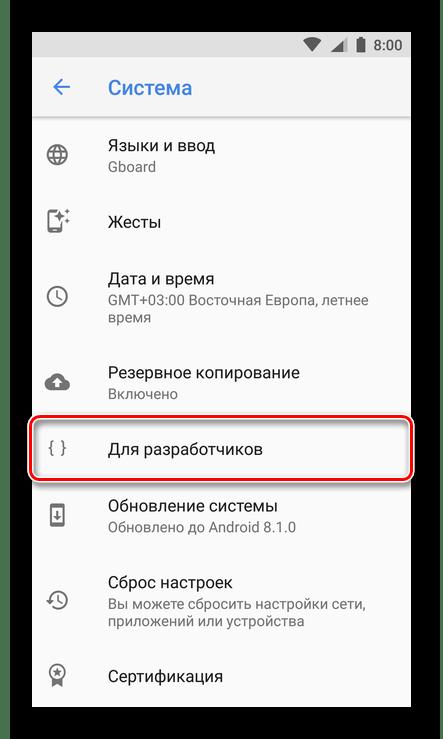 Открытие меню для разработчиков на устройстве с Android