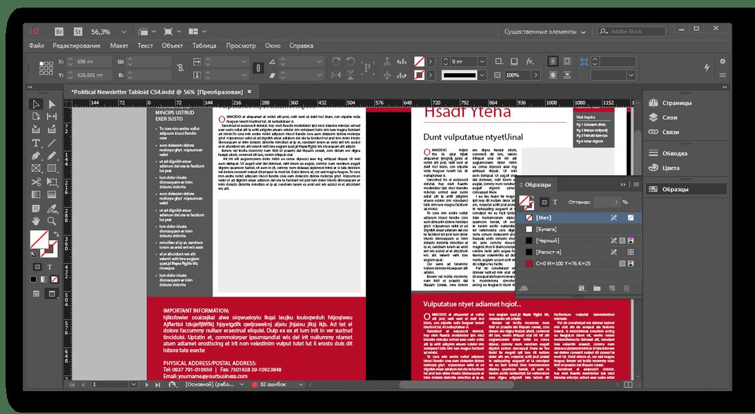 Открытый INDD-файл в Adobe InDesign
