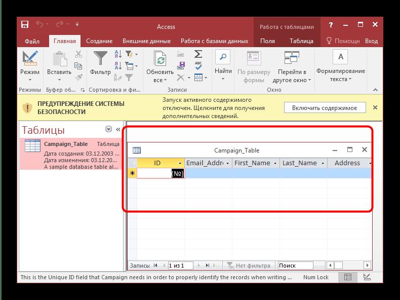 Открытый MDB в Microsoft Access