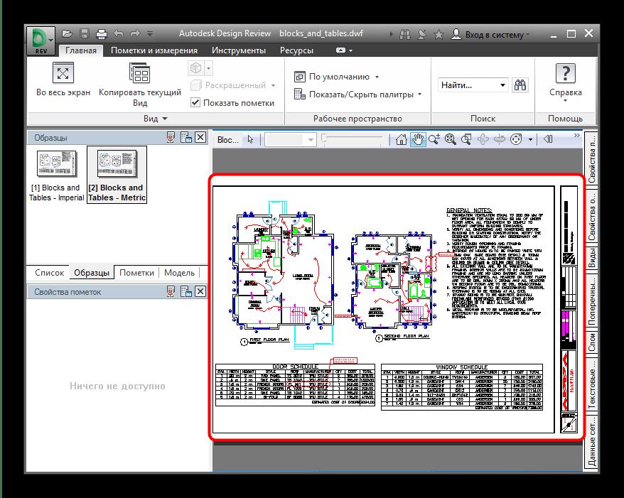 Открытый файл DWF в Autodesk Design Review