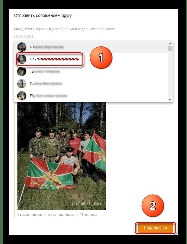 Отправить сообщением другу на сайте Одноклассники