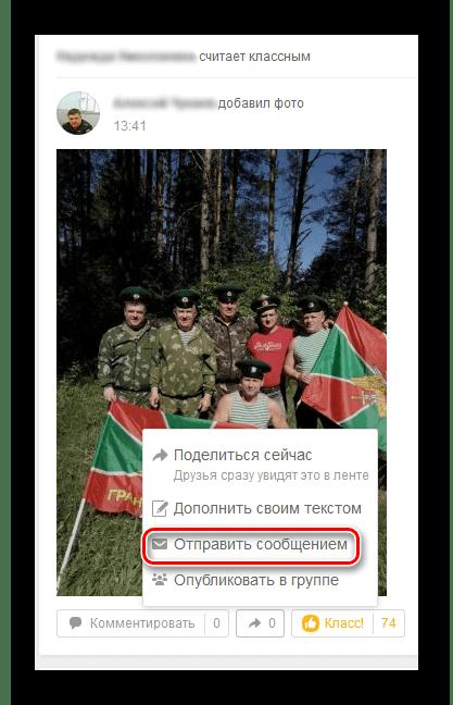 Отправить сообщением на сайте Одноклассники