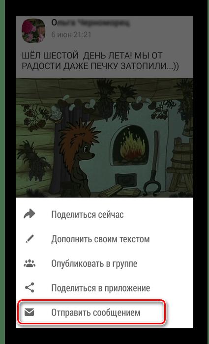 Отправить сообщением в приложении Одноклассники