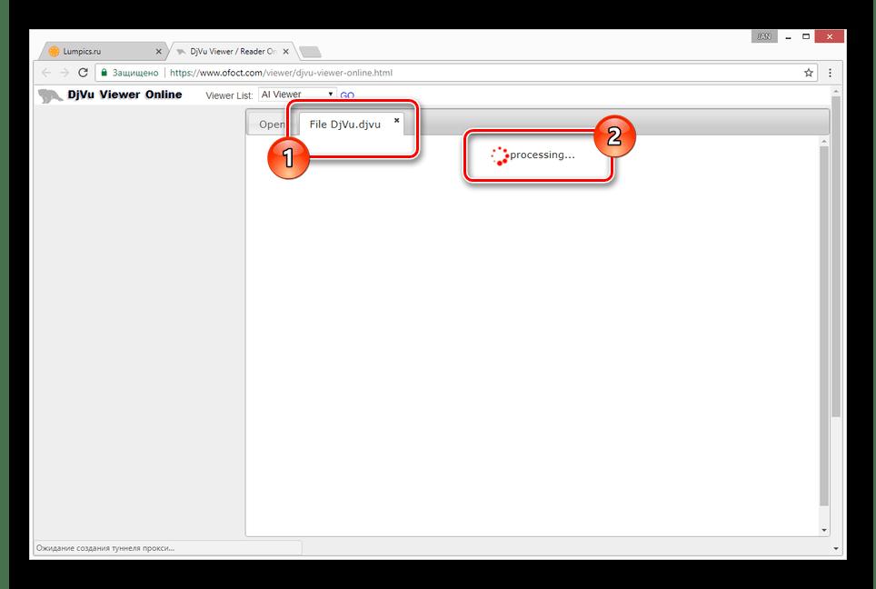 Ожидание загрузки файла DjVu на сайте Ofoct