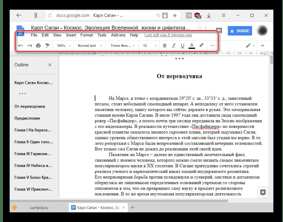 Панель инструментов в Google Docs