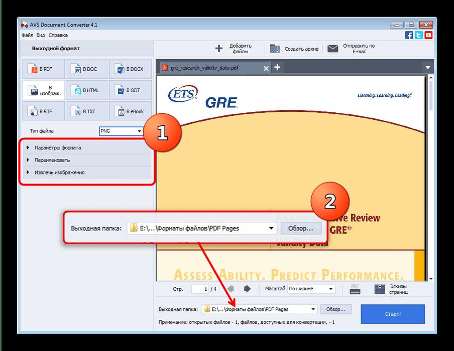 Папка и дополнительные опции преобразования в PNG через AVS Document Converter