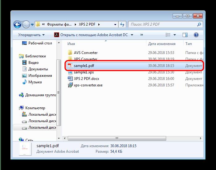 Папка с результатом конвертации XPS в PDF через Mgosoft XPS Converter