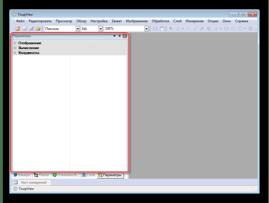 Параметры расчетов в программе ToupView