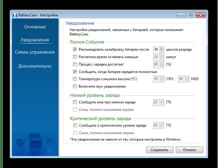 Параметры уведомлений в программе BatteryCare