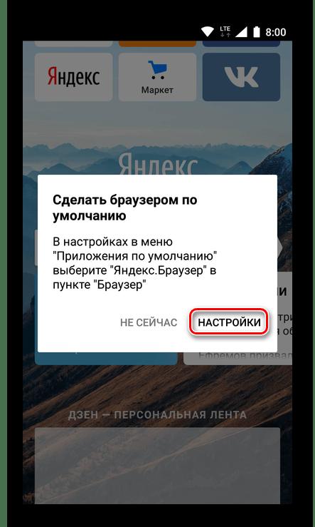 Переход из браузера к настройкам приложений по умолчанию на Android