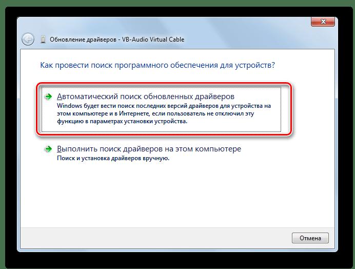 Переход к автоматическому поиску драйверов в Диспетчере устройств в Windows 7