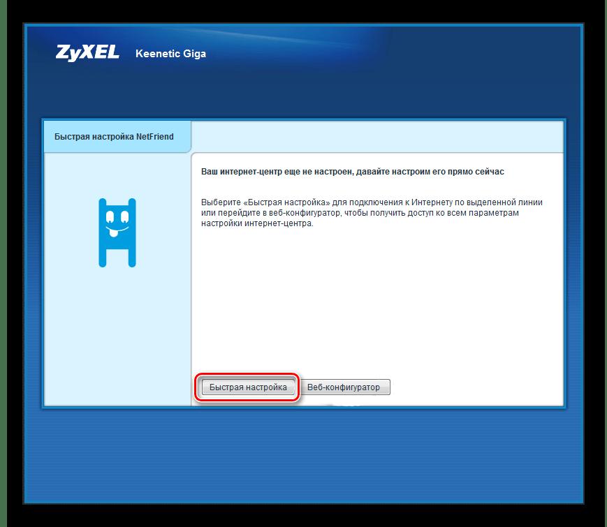 Переход к быстрой настройке в веб-интерфейсе Zyxel Keenetic GIGA 2