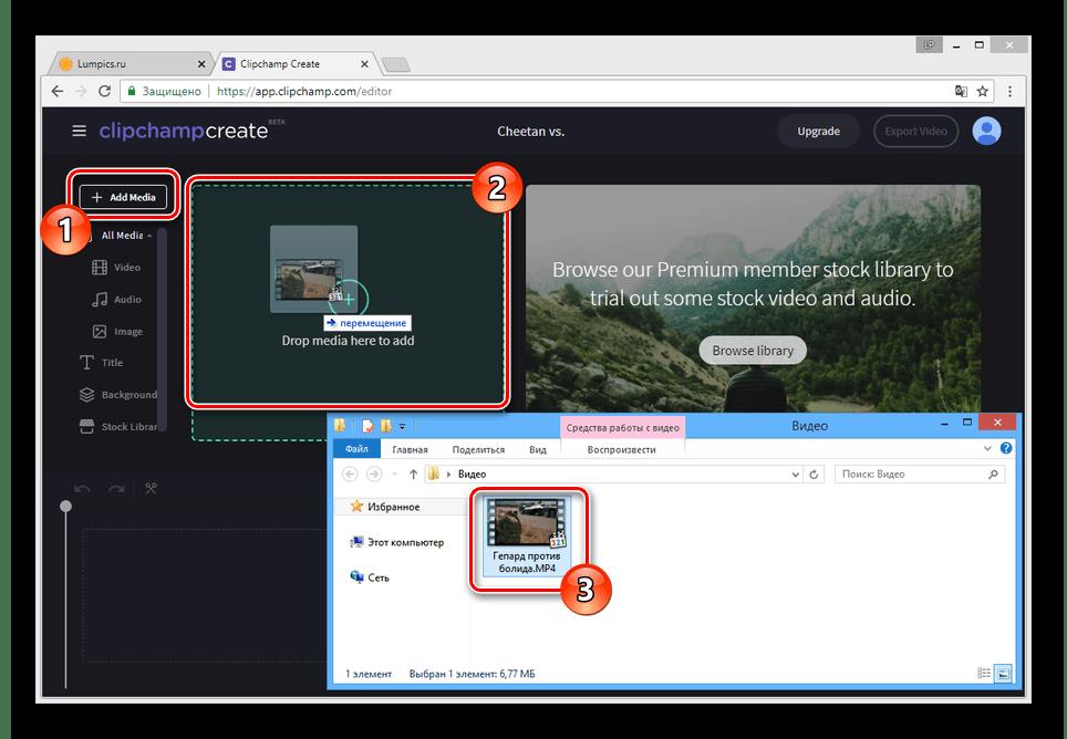 Переход к добавлению видео на сайте Clipchamp