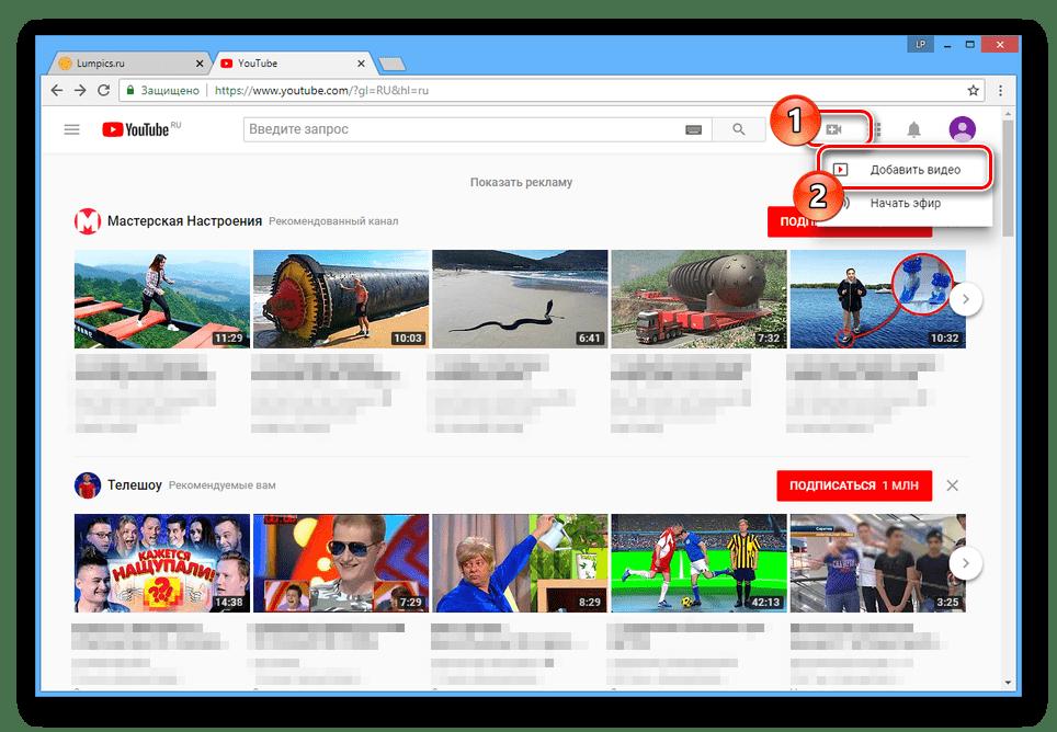 Переход к добавлению видео на сайте YouTube