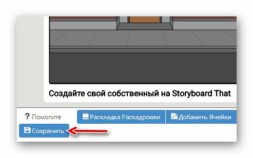 Переход к экспорту комикса на компьютер из онлайн-сервиса Storyboard That