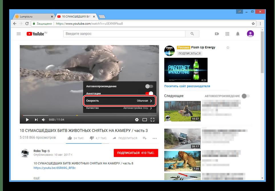 Переход к изменению скорости на сайте YouTube