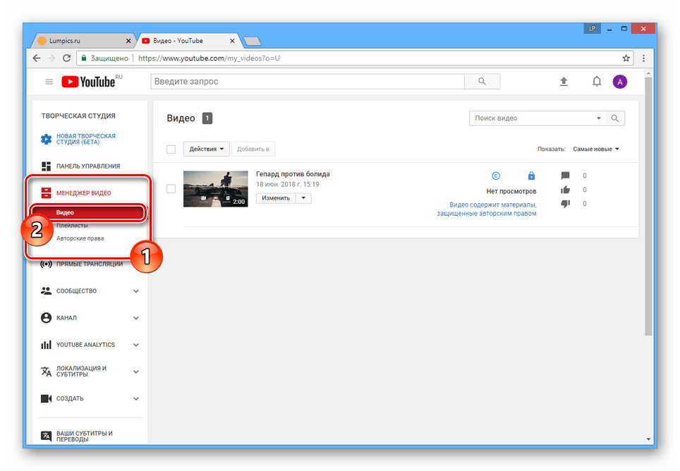 Переход к менеджеру видео на сайте YouTube