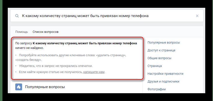 Переход к написанию обращения в техподдержку ВКонтакте