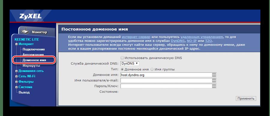 Переход к настройке ДДНС в маршрутизаторе Зиксель Кинетик Лайт