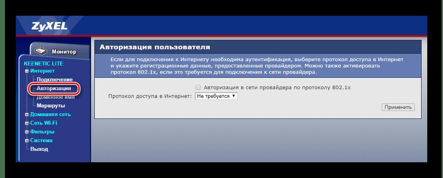 Переход к настройке соединения с интернетом в веб-интерфейсе зиксель кинетик лайт