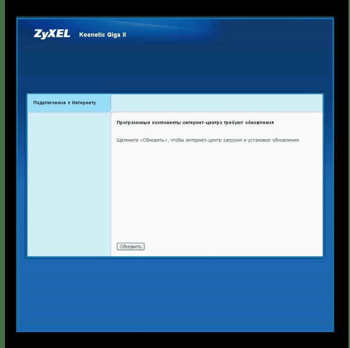 Переход к обновлению компонентов Зиксель Кинетик Гига 2
