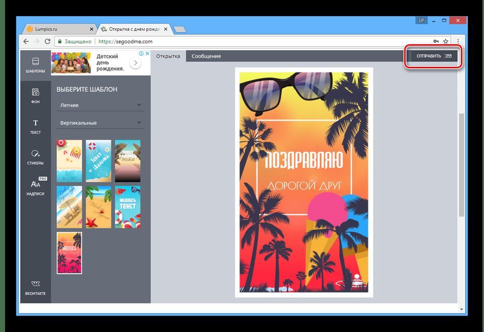 Переход к отправке открытки на сайте SeGoodMe