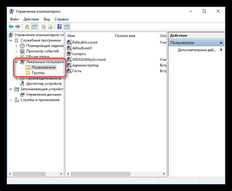 Переход к папке со списком пользоваетелей в оснастке управления Windows 10