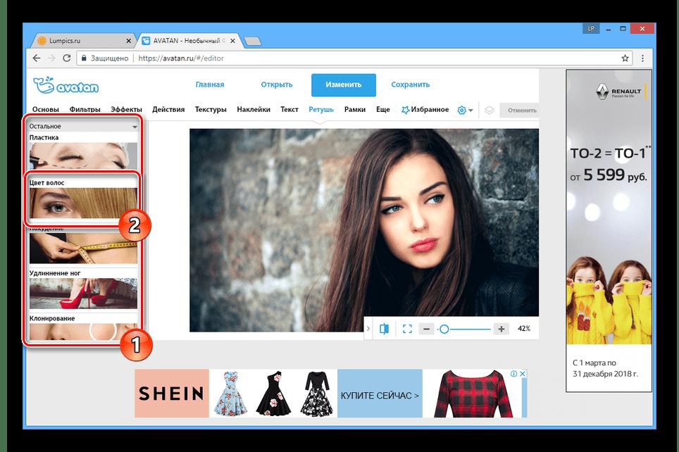 Переход к редактированию цвета волос на сайте Avatan