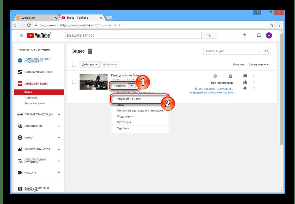 Переход к редактированию видео на сайте YouTube