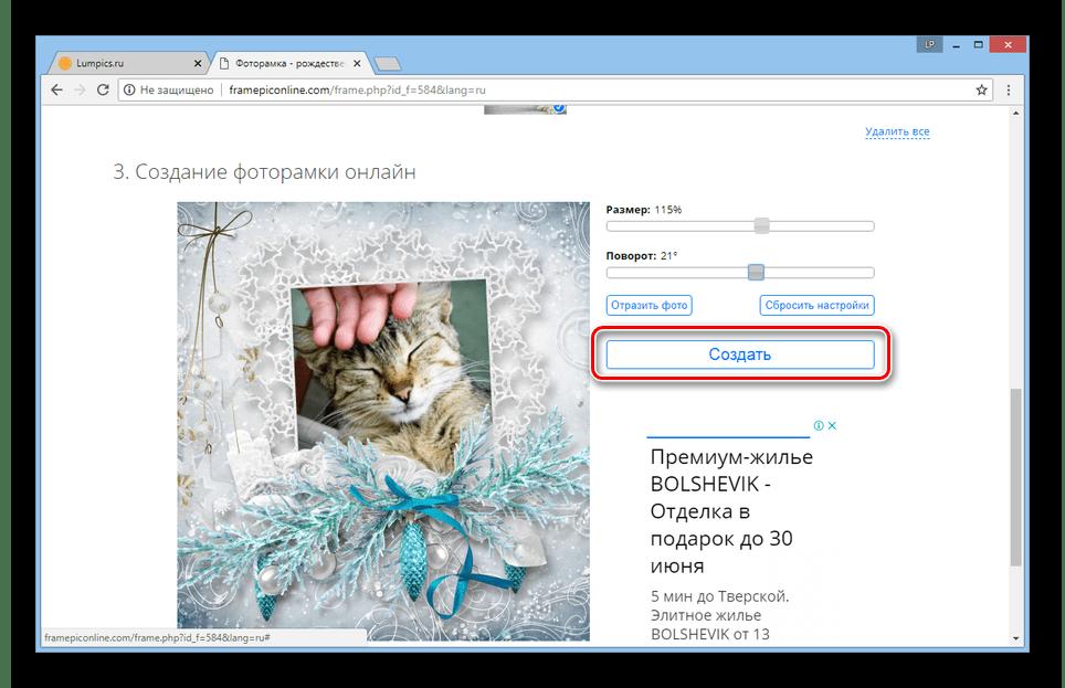 Переход к созданию рамки на сайте FramePicOnline