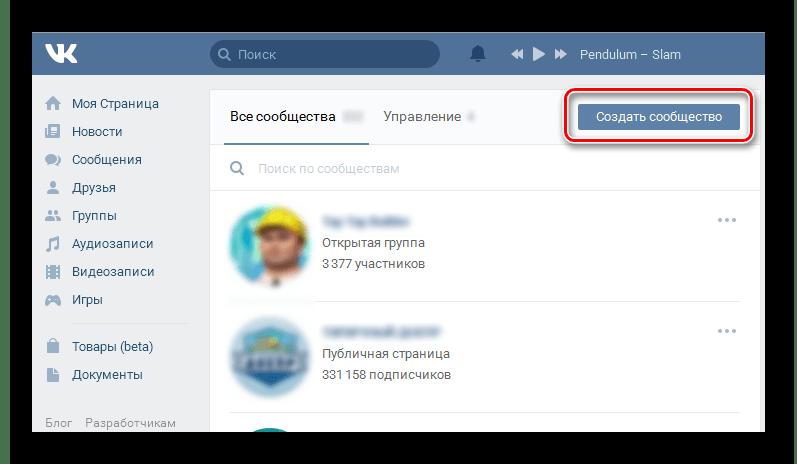 Переход к созданию сообщества на сайте ВКонтакте