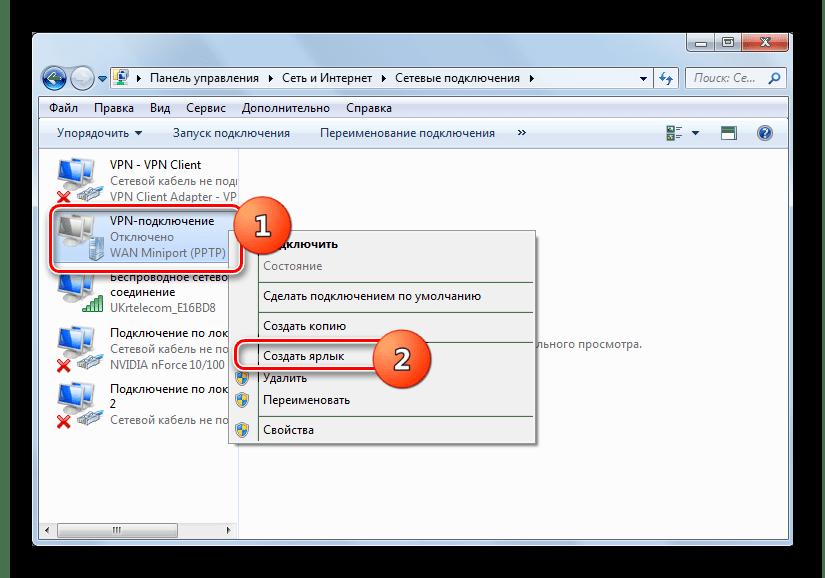Переход к созданию ярлыка VPN-подключения на Рабочем столе в Windows 7