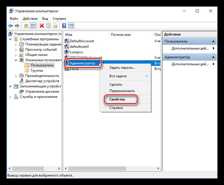 Переход к свойствам учетной записи Администратора в оснастке управления Windows 10