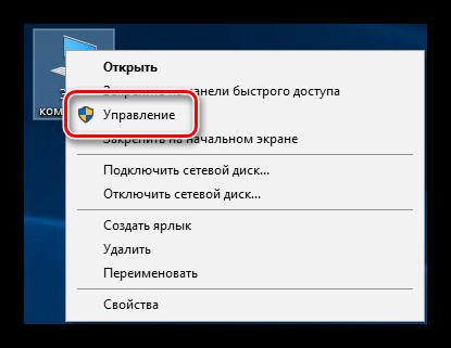 Переход к управлению параметрами компьютера в Windows 10