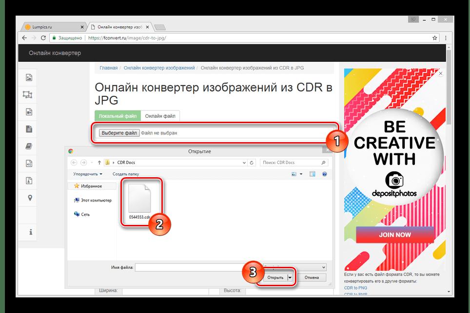 Переход к выбору CDR-файла на сайте fConvert