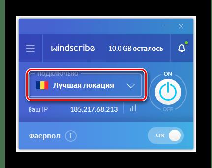 Переход к выбору локации в окне Windscribe в Windows 7
