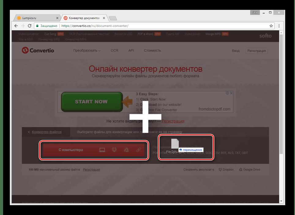 Переход к загрузке файла на сайте Convertio