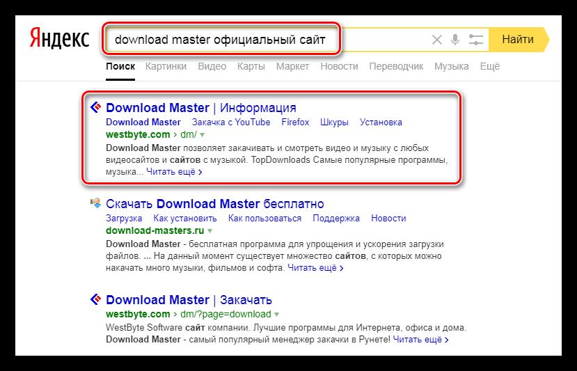 Переход на официальный сайт программы из поисковой системы