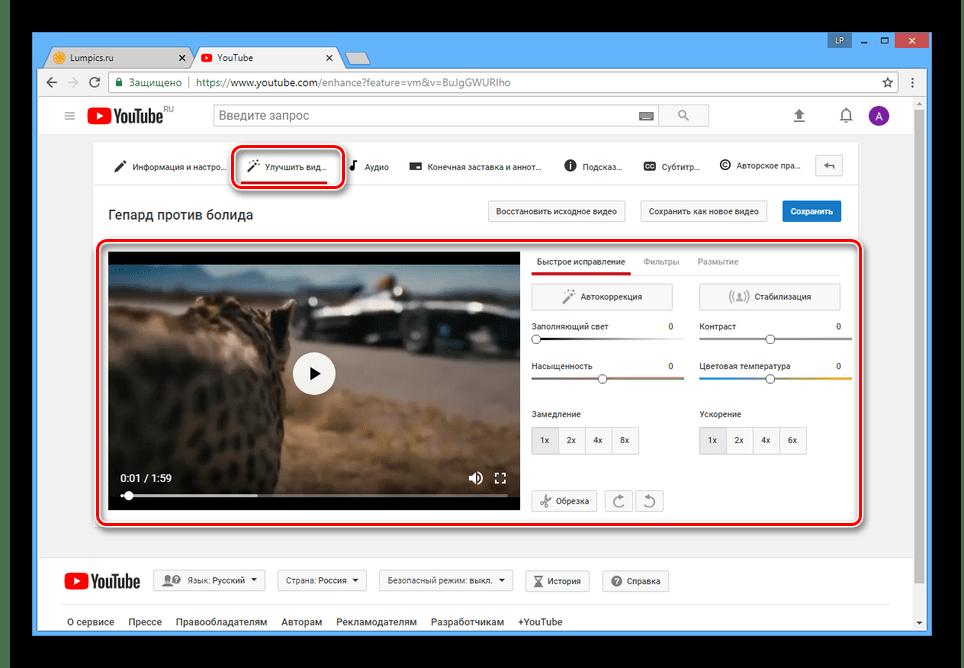 Переход на вкладку Улучшить видео на сайте YouTube
