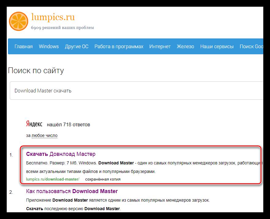 Переход по ссылке на обзор программы на сайте Lumpics.ru
