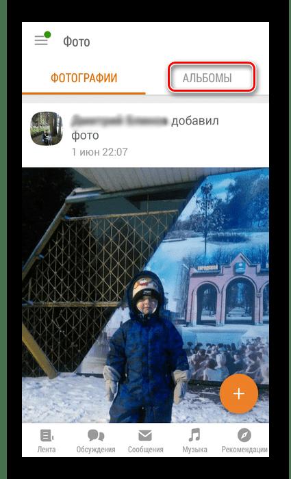 Переход в Альбомы в приложении Одноклассники