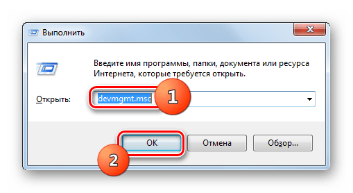 Переход в Диспетчер устройств через окно Выполнить в Windows 7