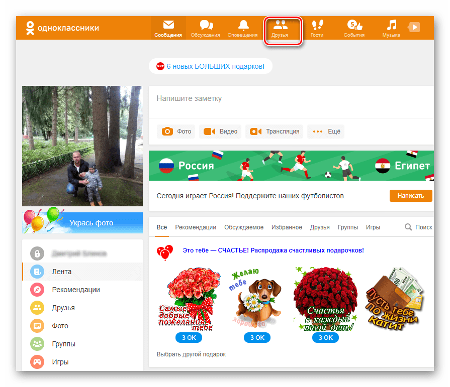Переход в Друзья на сайте Одноклассники