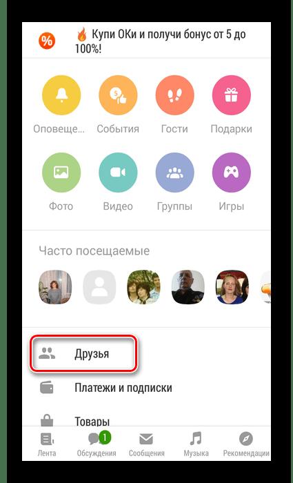 Переход в Друзья в приложении Одноклассники